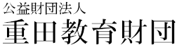 公益財団法人 重田教育財団